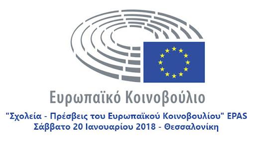 Πρόγραμμα Σχολεία-Πρέσβεις του Ευρωπαϊκού  Κοινοβουλίου