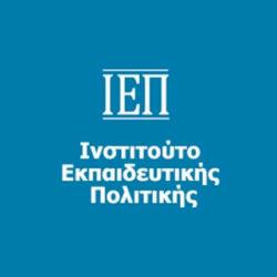 ΙΕΠ: Επιμόρφωση  25.000  εκπαιδευτικών στο πλαίσιο της Διαφοροποιημένης Διδασκαλίας