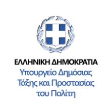 Δελτίο Τύπου Υπουργείου Προστασίας του Πολίτη σχετικά με τις προσαγωγές εκπαιδευτικών